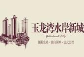 玉龙湾水岸新城宣传片 (201播放)