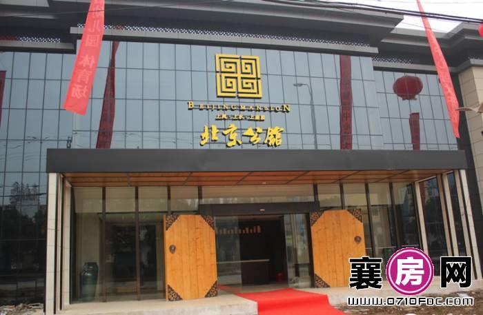 北京公馆效果图