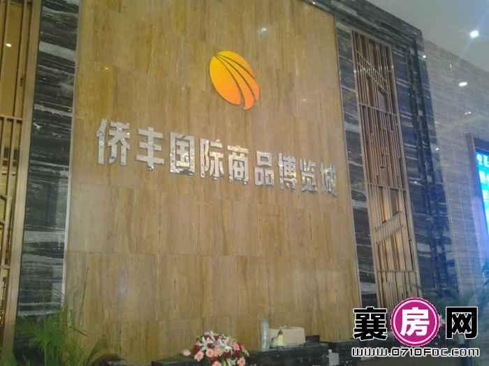 侨丰国际商品博览城宣传片 (267播放)