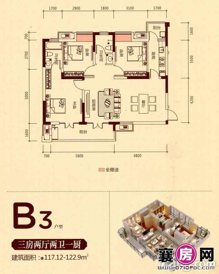 1#、5#B3户型