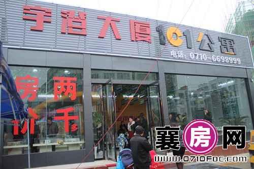 宇澄101公寓营销中心