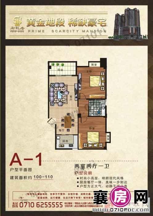 枣阳御龙居户型图 (6)