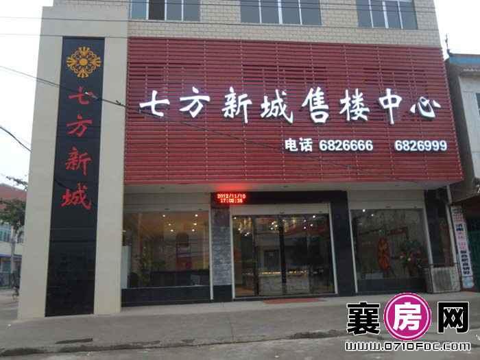 枣阳七方新城实景图