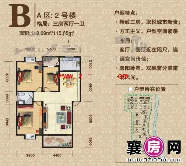 仁源·世家新城户型图 (4)