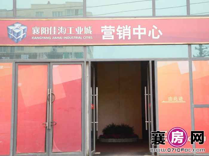 襄阳·佳海工业城营销中心