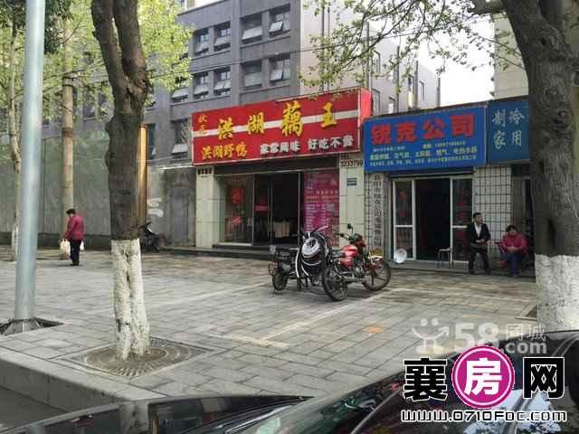 (出租)新华路洪湖藕王酒店转租