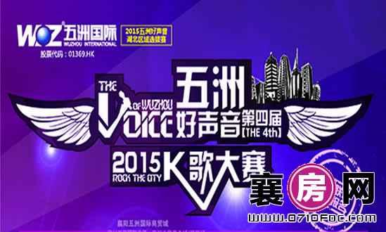 襄阳五洲国际2015好声音K歌大赛华美起航