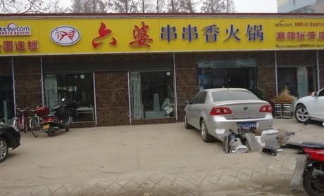 襄州时尚火锅店转让