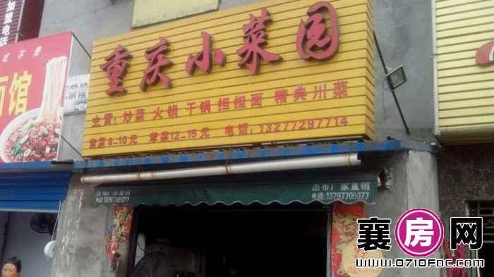 樊城区餐饮转让