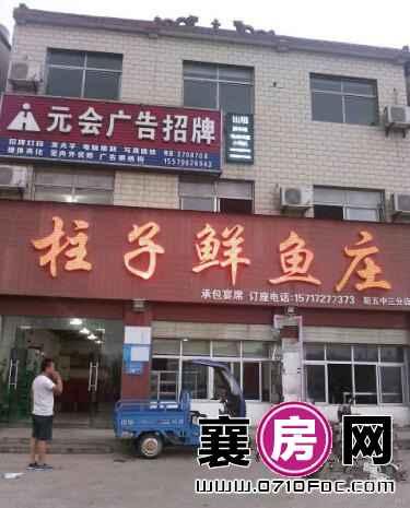 新五中盈利中餐馆转让