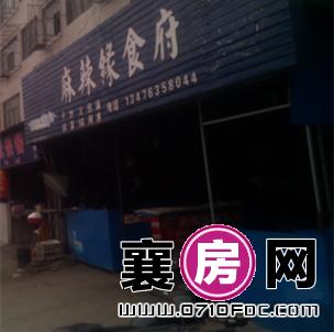 二汽80㎡盈利中餐馆转让