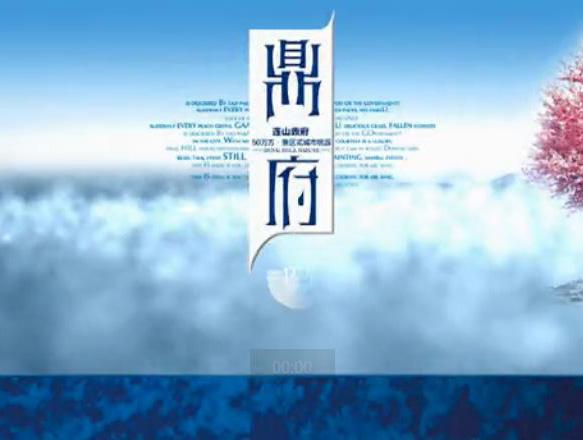 连山鼎府宣传片 (160播放)