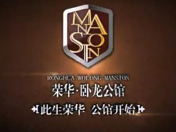 荣华卧龙公馆宣传片 (53播放)