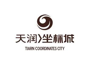 天润坐标城宣传片 (143播放)