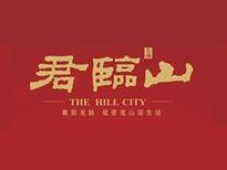 君临山宣传片 (99播放)
