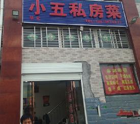 东门口20㎡营业中餐馆转让
