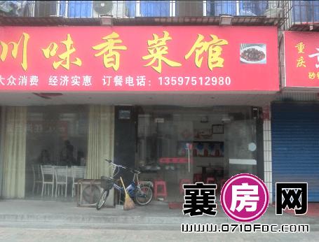 盈利中90㎡旺铺餐馆可空转