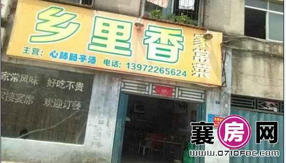 新五中营业中餐馆急转