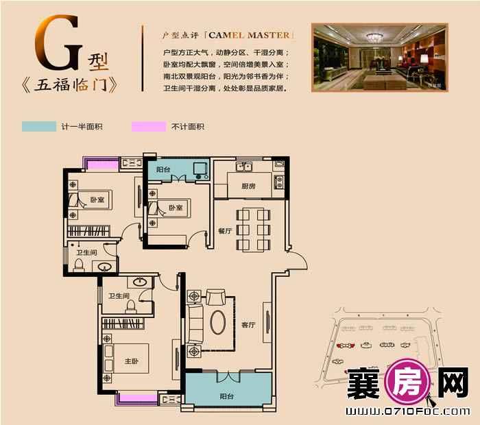 驼峰·佳苑户型图G型面积:141.26㎡