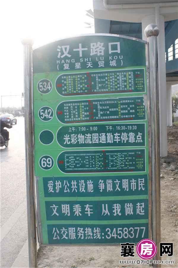 复星天贸城公交站牌