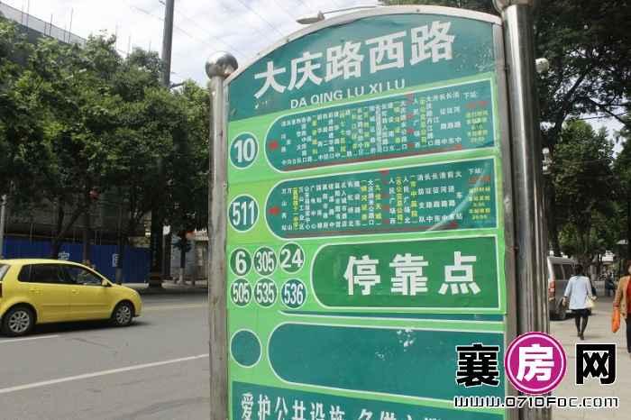 天元四季城公交站牌 大庆路西