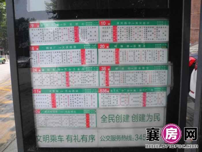 天元四季城公交站点 人民广场西
