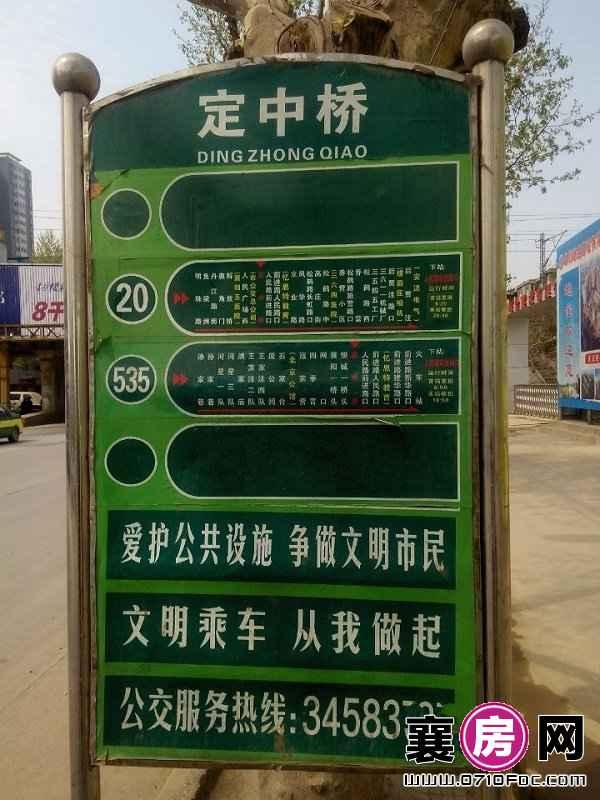 天元四季城公交站牌 定中桥