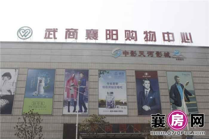 汉水华城项目写字楼北边50米内武商襄阳购物中心