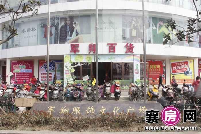 汉水华城项目写字楼对面50米内军翔百货