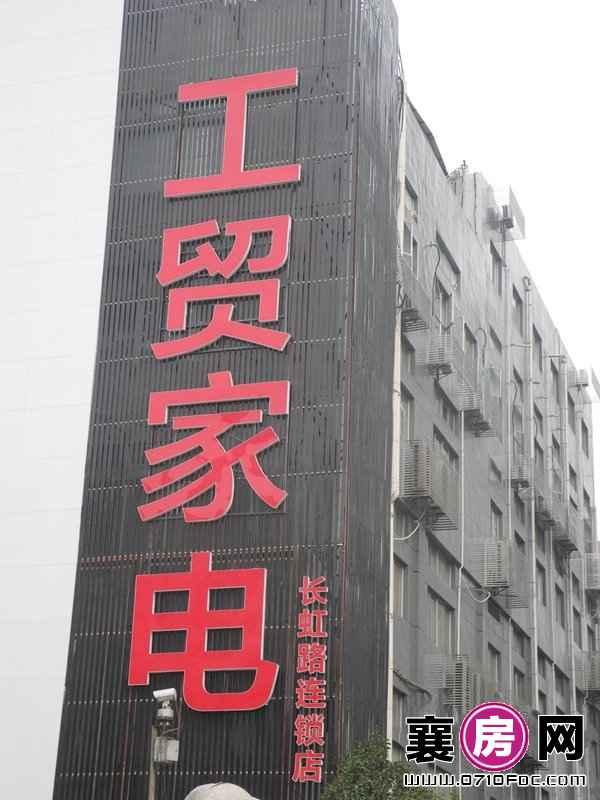 汉水华城项目正对面工贸家电