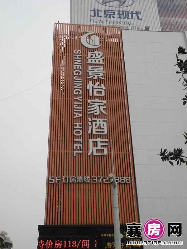 汉水华城项目正对面酒店