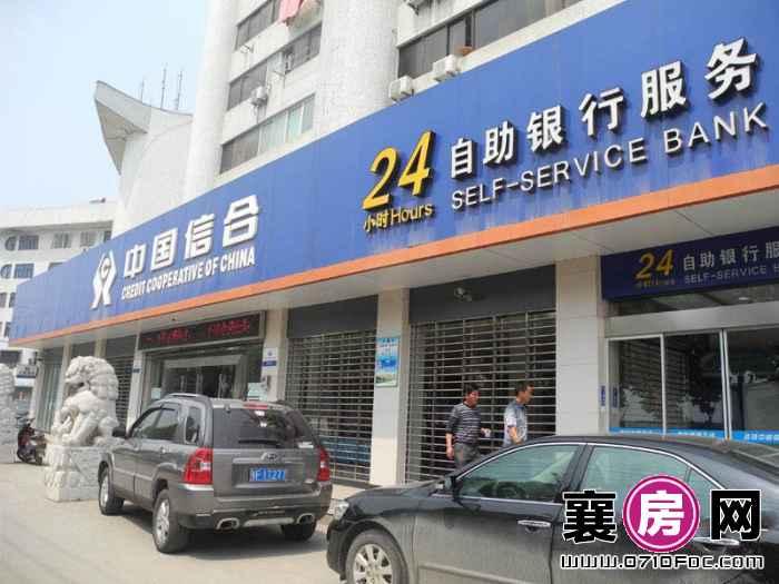 民发世界城二期正西方30米内中国信合