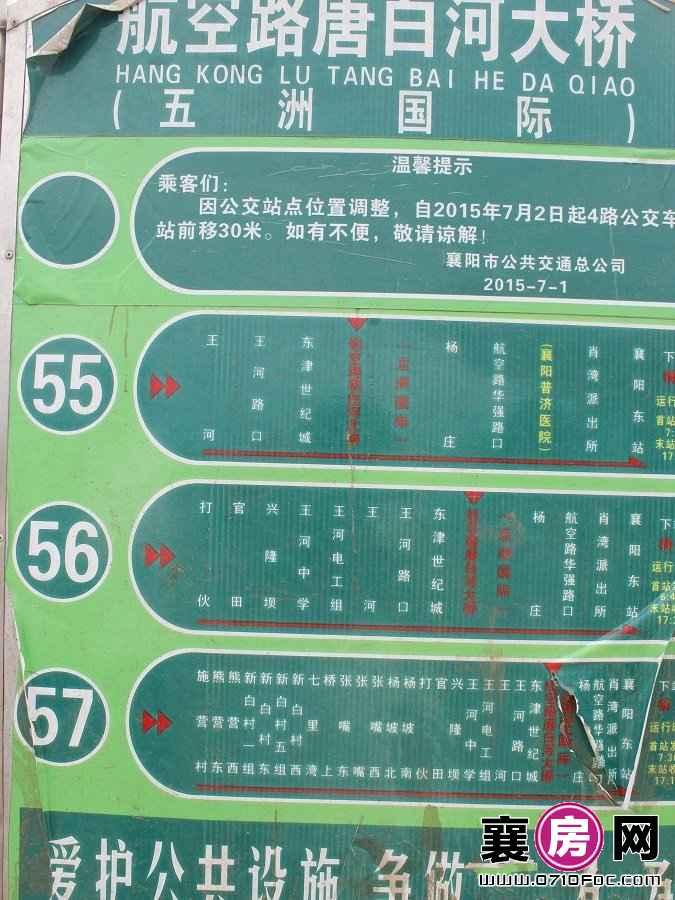 北京新发地襄阳农副产品博览园