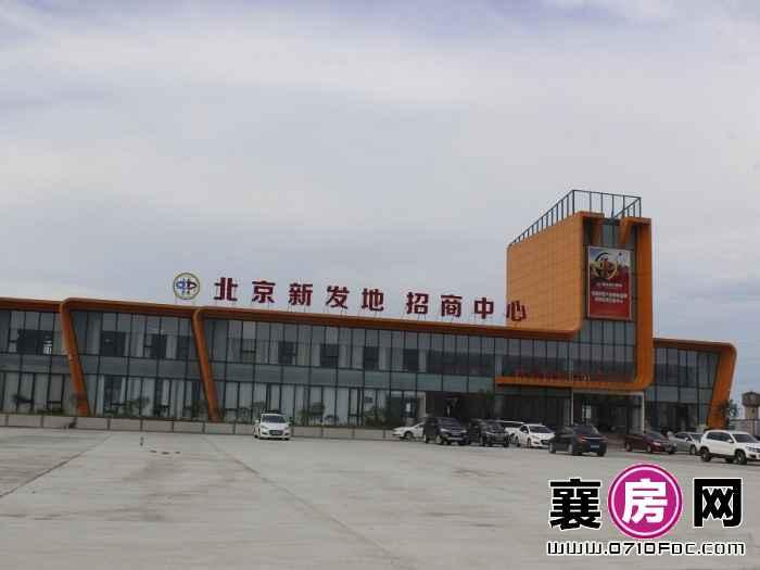 北京新发地襄阳农副产品博览园实景图
