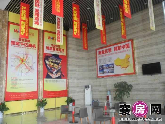 襄阳五洲国际工业博览城营销中心内部实景