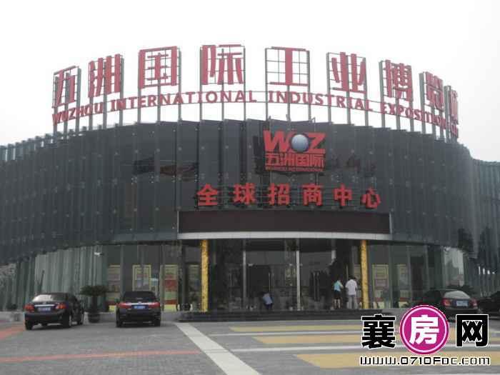 五洲国际工业博览城实景图