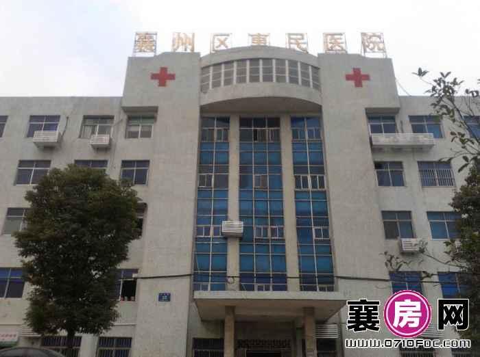 卧龙公馆距项目500米内襄州区惠民医院