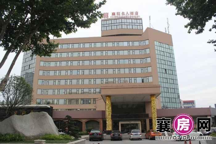 山水檀溪山水家园项目以东1000米内襄阳名人城市酒店