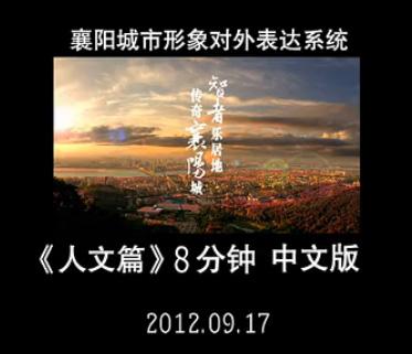 襄阳宣传片《人文篇》 (96播放)