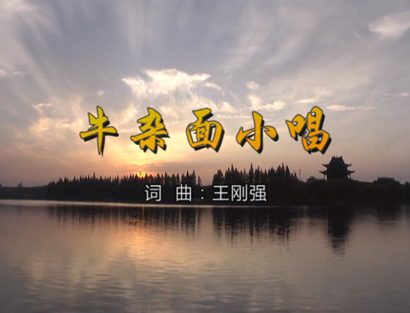 牛杂面小唱黄酒飘香串烧现场版 (506播放)