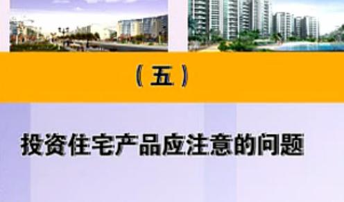 购房必看-投资住宅产品应注意的问题 (24播放)