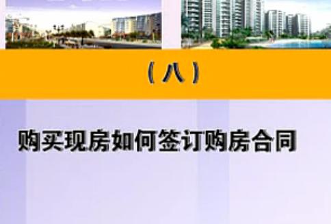 购房必看-购买现房如何签订购房合同 (57播放)