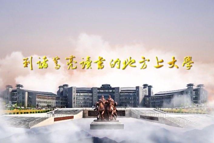 湖北文理学院2014宣传片 综合解说版 (56播放)
