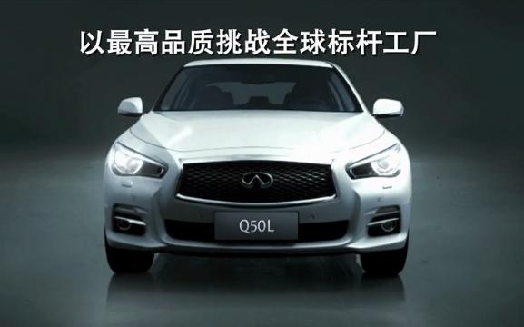 英菲尼迪Q50L襄阳工厂视频 (34播放)