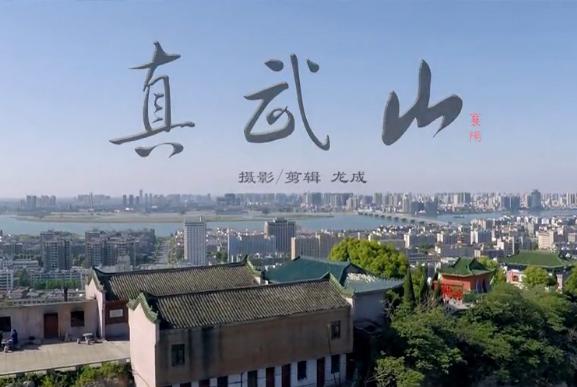 航拍襄阳真武山 (43播放)