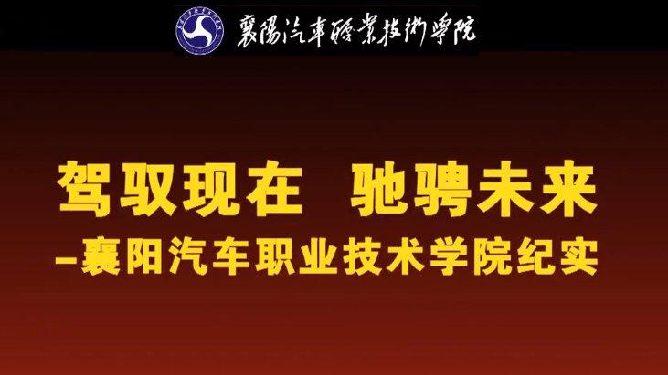 襄阳汽车职业技术学院宣传片 (43播放)