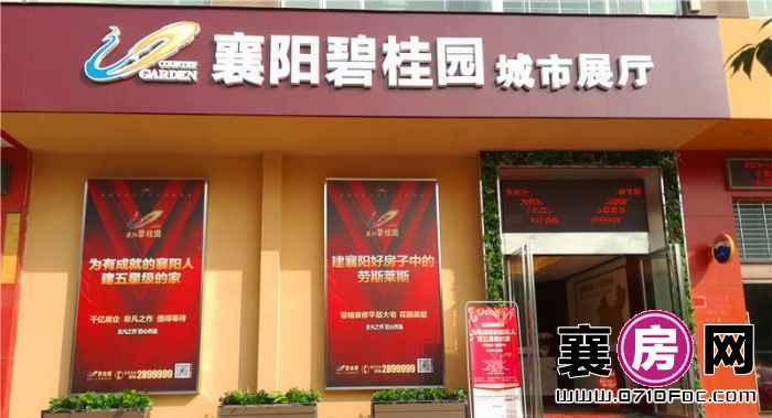 碧桂园城市展厅