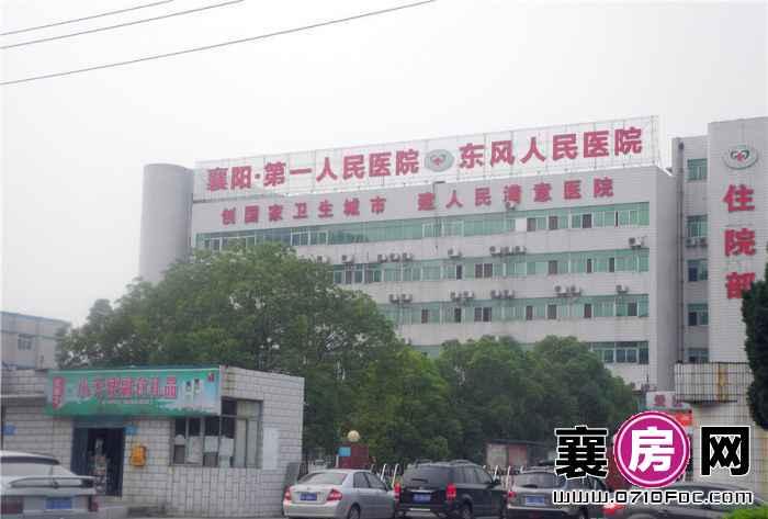 东风佳园项目200米处东风人民医院