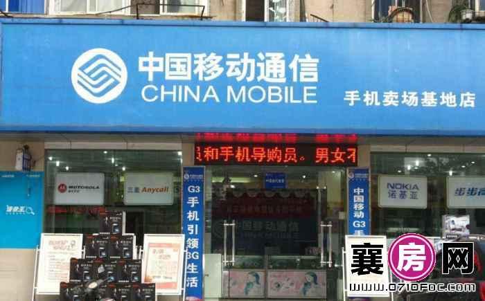 东湖国际花园望湖营销中心东侧200米内中国移动通信
