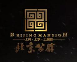 襄阳北京公馆宣传片 (262播放)